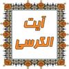 آیت الکرسی صوتی با ترجمه icon