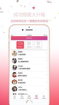 約會專家-跨平台交友 screenshot 4