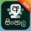 Sinhala Keyboard 图标