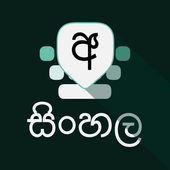 Sinhala Keyboard-icoon