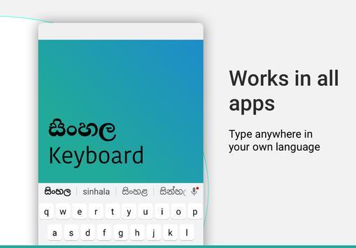 Sinhala Keyboard screenshot 5