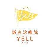 鍼灸治療院YELL icon