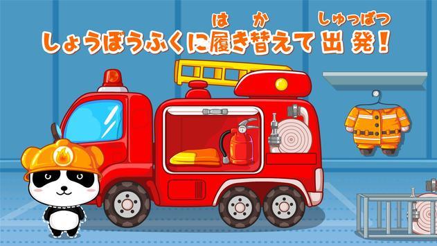 パンダの消防士ーBabyBus 子ども・幼児教育アプリ スクリーンショット 3