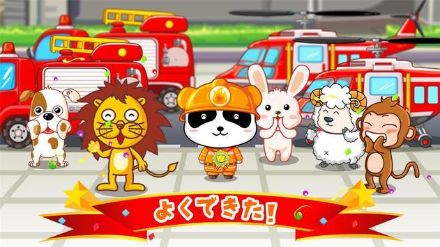 パンダの消防士ーBabyBus 子ども・幼児教育アプリ スクリーンショット 4