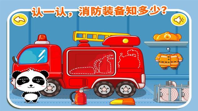 我是消防员 截图 8