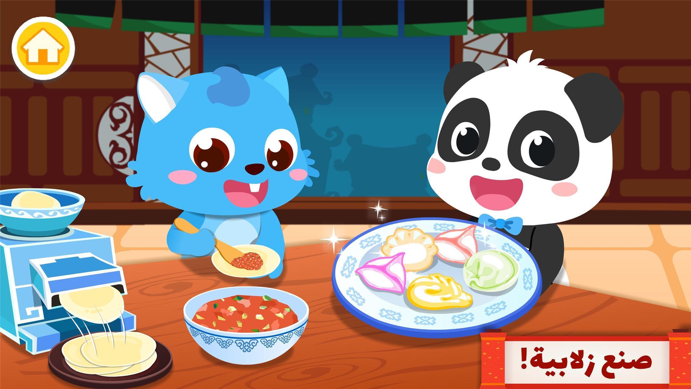 المطعم الصيني العاب طبخ