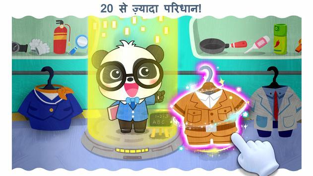 Baby Panda's Town: मेरा सपना स्क्रीनशॉट 4