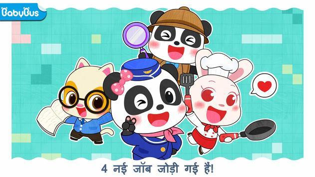 Baby Panda's Town: मेरा सपना स्क्रीनशॉट 10