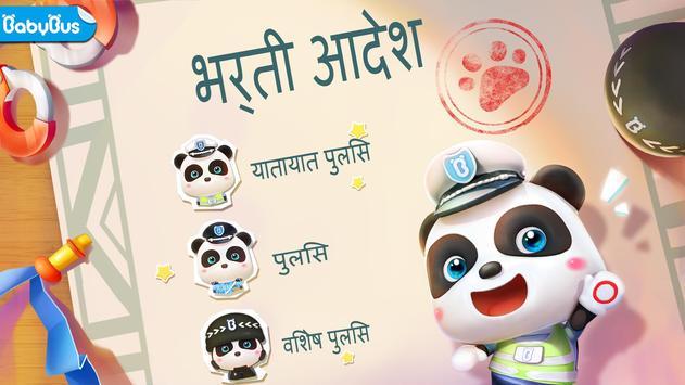 बेबी पांडा पुलिस ऑफिसर स्क्रीनशॉट 10