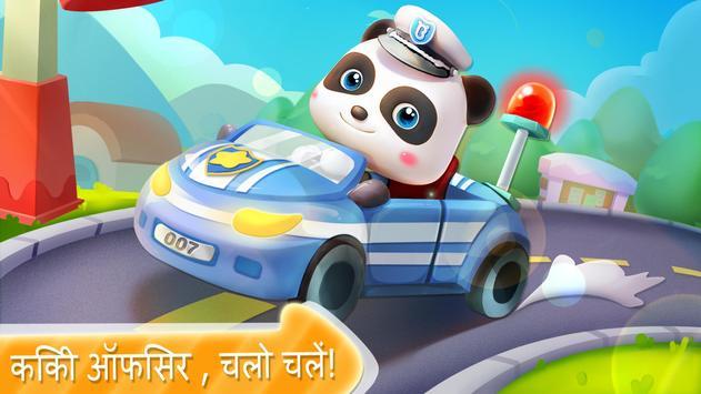 बेबी पांडा पुलिस ऑफिसर स्क्रीनशॉट 14