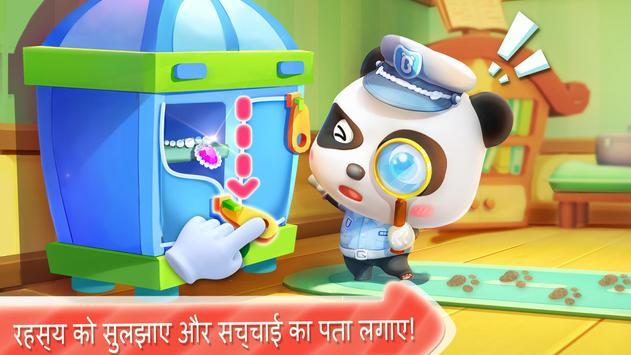 बेबी पांडा पुलिस ऑफिसर स्क्रीनशॉट 1