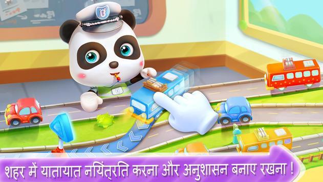 बेबी पांडा पुलिस ऑफिसर स्क्रीनशॉट 8