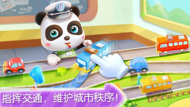 宝宝小警察 截图 8