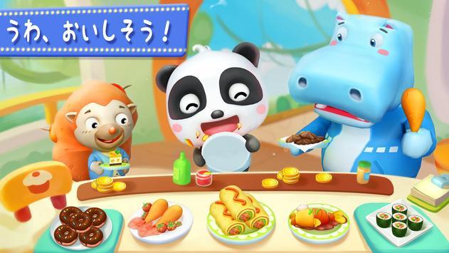 パンダのレストラン スクリーンショット 10