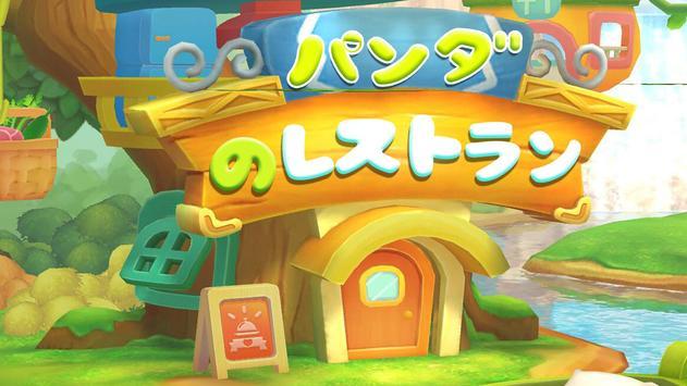 パンダのレストラン スクリーンショット 11