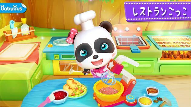 パンダのレストラン スクリーンショット 6