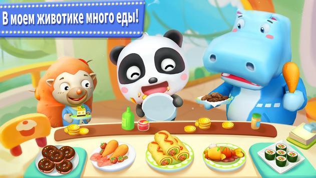 Ресторан Малыша Панды скриншот 10