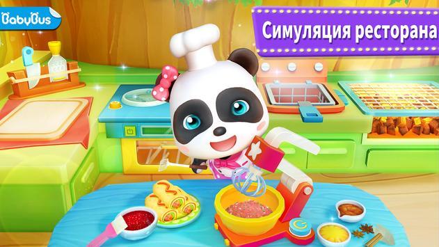 Ресторан Малыша Панды скриншот 6