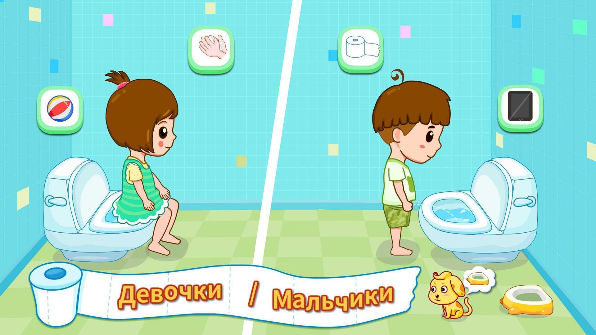 Туалет для мальчиков в детском саду картинки