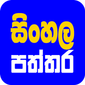 LK Newspapers icon