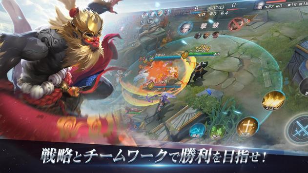 War Song(ウォーソング)- 5vs5で遊べる MOBA ゲーム imagem de tela 3