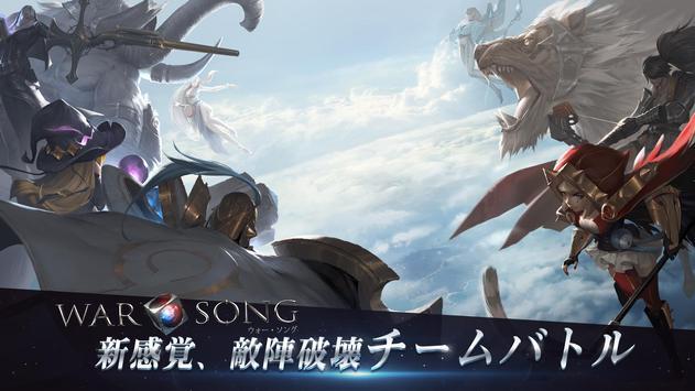 War Song(ウォーソング)- 5vs5で遊べる MOBA ゲーム Cartaz