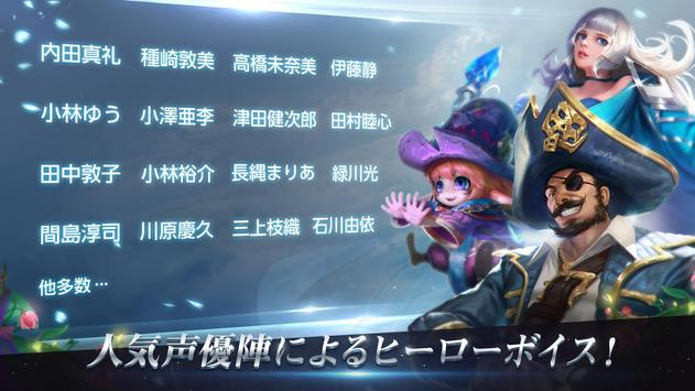War Song(ウォーソング)- 5vs5で遊べる MOBA ゲーム imagem de tela 10