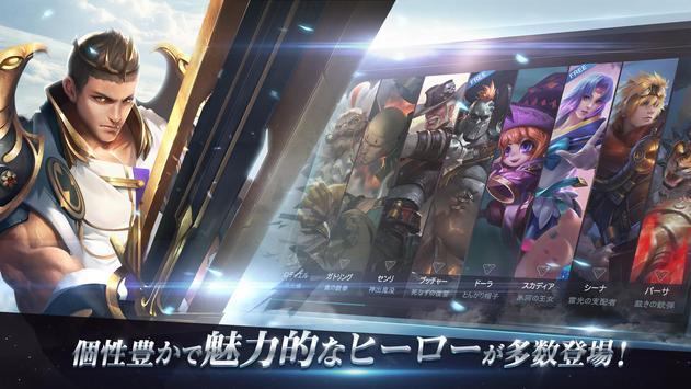 War Song(ウォーソング)- 5vs5で遊べる MOBA ゲーム imagem de tela 1