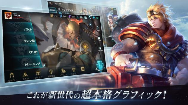 War Song(ウォーソング)- 5vs5で遊べる MOBA ゲーム imagem de tela 2
