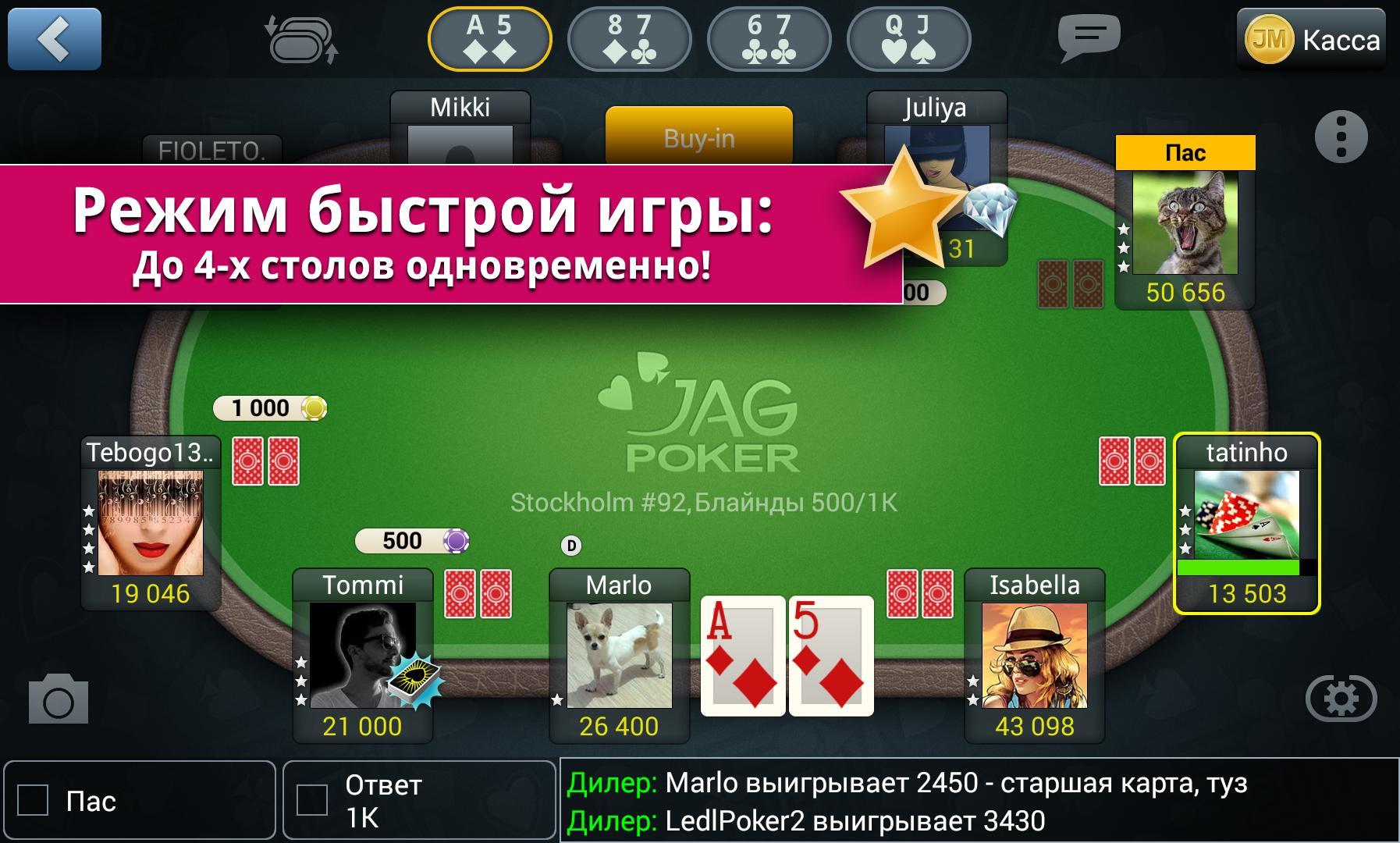 jagplay poker регистрация