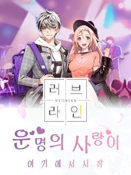 Stories〜러브라인〜 screenshot 5