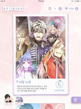 Stories〜러브라인〜 screenshot 9