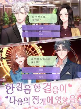 Stories〜러브라인〜 screenshot 13