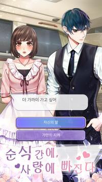 Stories〜러브라인〜 screenshot 2