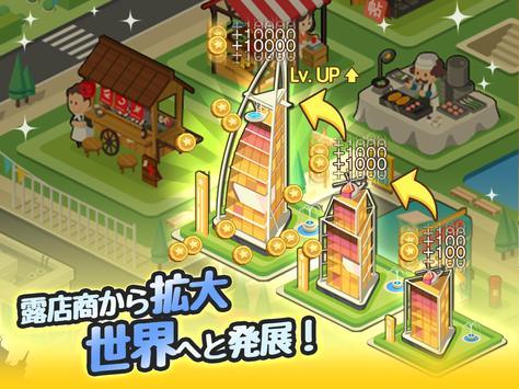 リッチマスター~ゼロから大富豪~ screenshot 13