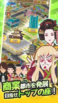 リッチマスター~ゼロから大富豪~ screenshot 3