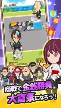 リッチマスター~ゼロから大富豪~ screenshot 4