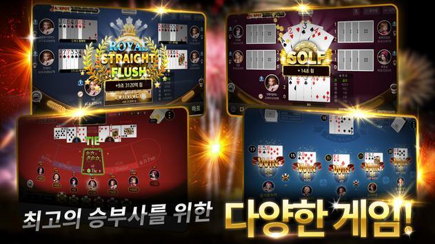 엔포커(NPOKER) : Casino N Play screenshot 5