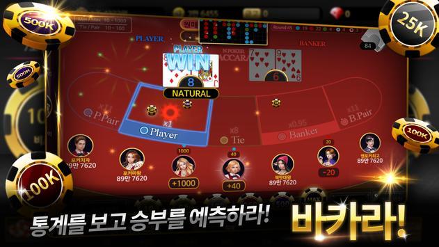 엔포커(NPOKER) : Casino N Play screenshot 3