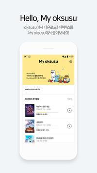 My oksusu screenshot 1