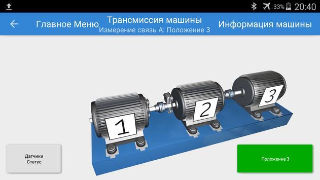 SKF Machine train alignment постер