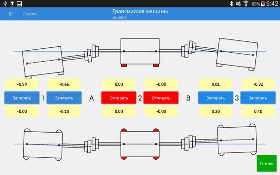 SKF Machine train alignment скриншот 12