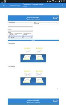 SKF Machine train alignment скриншот 14