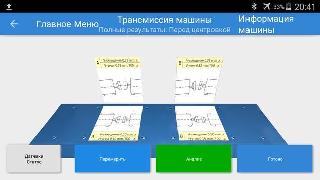 SKF Machine train alignment скриншот 1