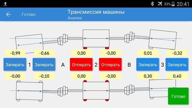 SKF Machine train alignment скриншот 2