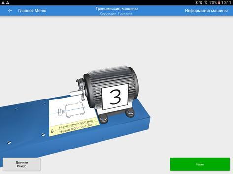 SKF Machine train alignment скриншот 8