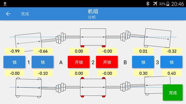 SKF Machine train alignment 截图 2