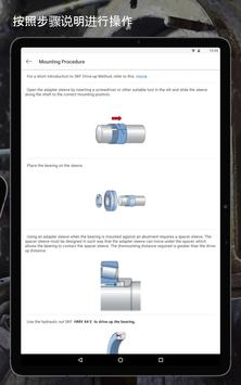 SKF Bearing Assist 截图 10
