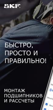 SKF Bearing Assist постер