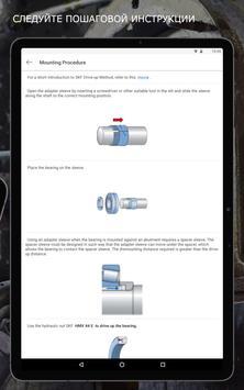 SKF Bearing Assist скриншот 10
